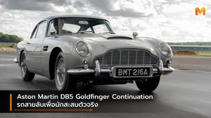 Aston Martin DB5 Goldfinger Continuation รถสายลับเพื่อนักสะสมตัวจริง