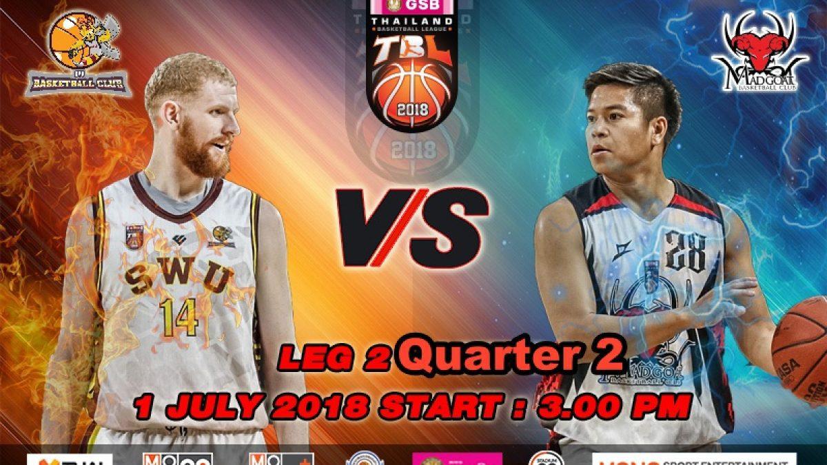 Q2 การเเข่งขันบาสเกตบอล GSB TBL2018 : Leg2 : SWU Basketball Club VS Madgoat ( 1 July 2018)