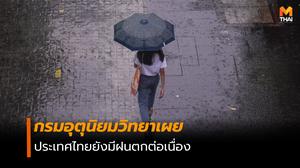 ประเทศไทยยังมีฝนตกต่อเนื่อง
