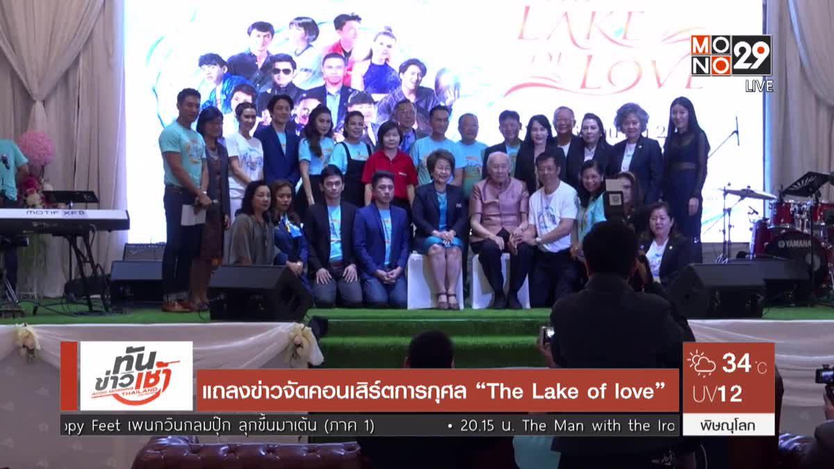 """แถลงข่าวจัดคอนเสิร์ตการกุศล """"The Lake of love"""""""