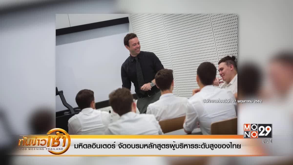 มหิดลอินเตอร์ จัดอบรมหลักสูตรผู้บริหารระดับสูงของไทย