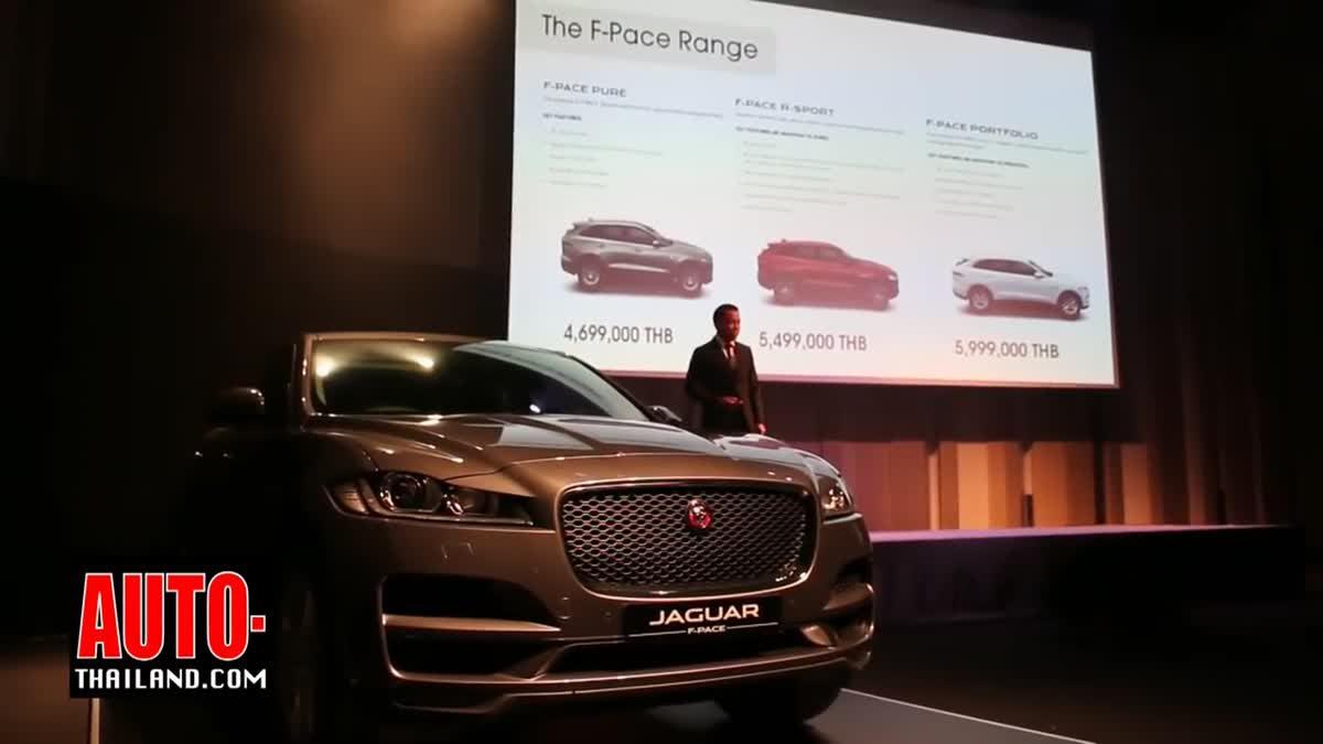 Jaguar F-Pace 2016 - Thailand