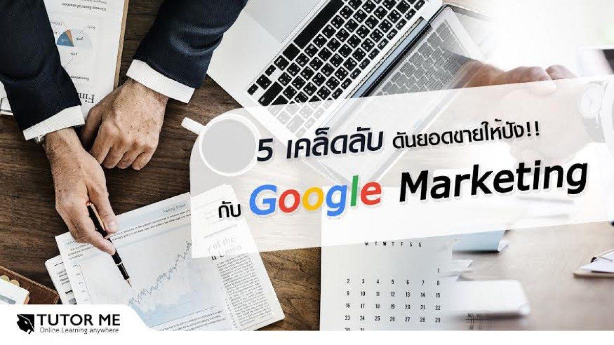 5 เคล็ดลับ ดันยอดขายให้ปัง!! กับ Google Marketing โดย คุณเกียรติรัตน์ TUTOR ME
