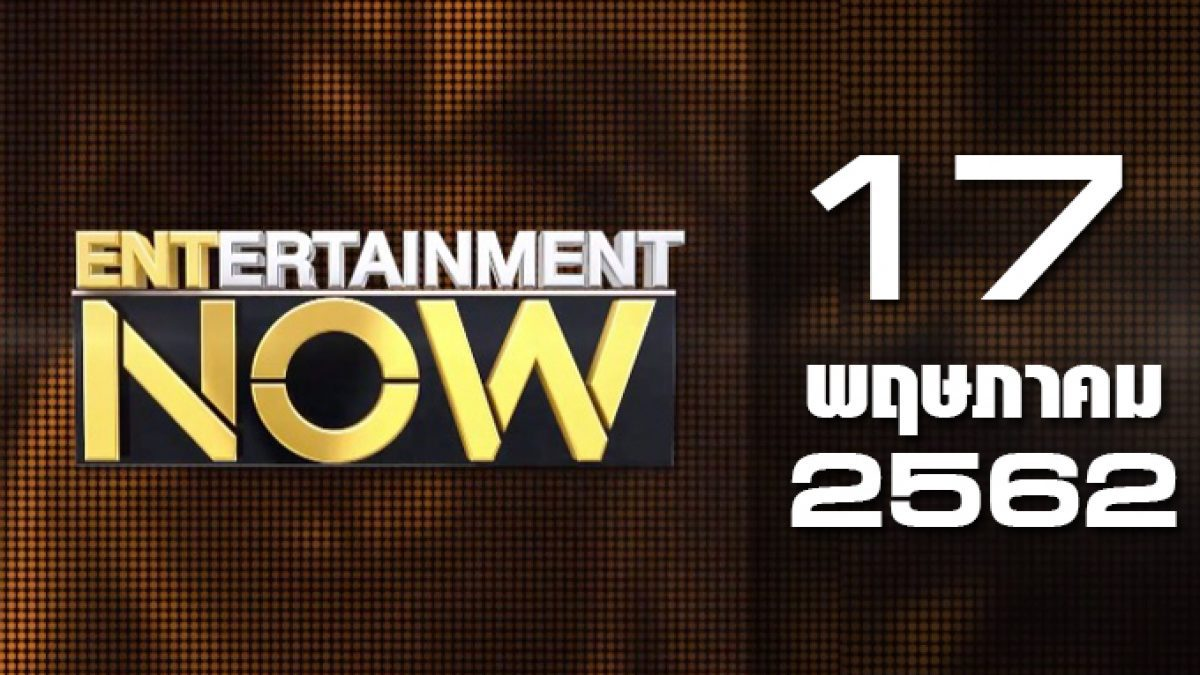 Entertainment Now Break 1 17-05-62