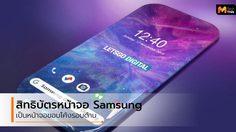 Samsung เผยสิทธิบัตรใหม่หน้าจอรอบเครื่อง