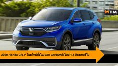 2020 Honda CR-V โฉมใหม่ทั้งดีไซน์ใน-นอก เเละขุมพลังใหม่ 1.5 ลิตรเทอร์โบ