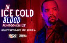 In Ice Cold Blood คน-เลือด-เย็น ปี 2