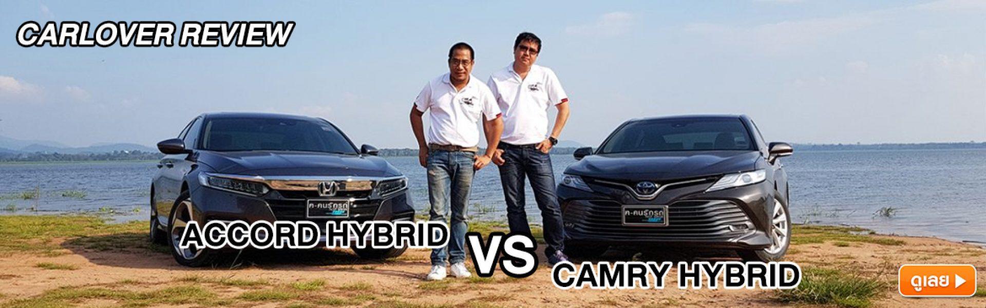 แลกหมัดรถไฮบริด Camry Hybrid Vs Accord Hybrid Ep.1