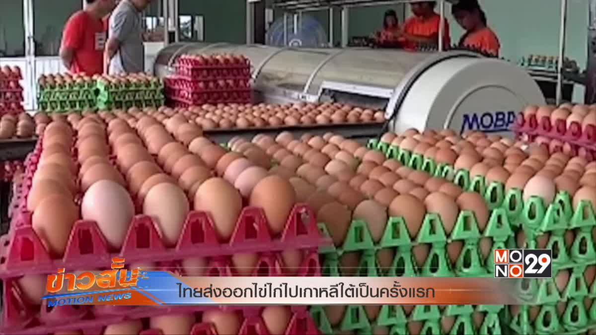 ไทยส่งออกไข่ไก่ไปเกาหลีใต้เป็นครั้งแรก