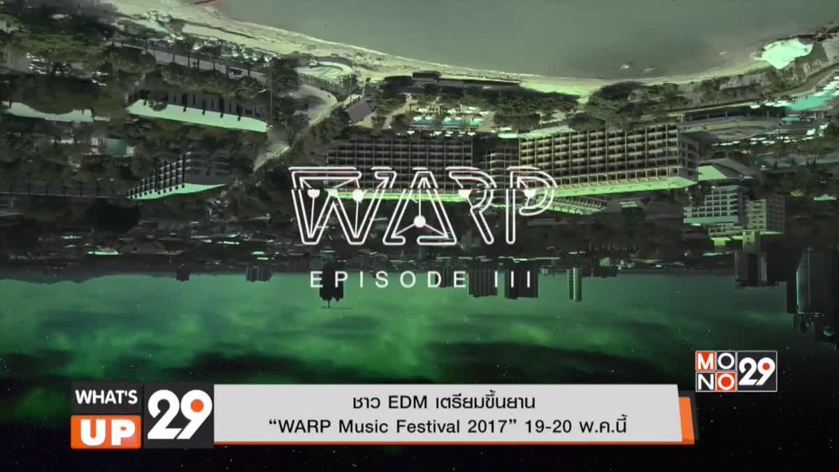 """ชาว EDM เตรียมขึ้นยาน """"WARP Music Festival 2017"""" 19-20 พ.ค.นี้"""