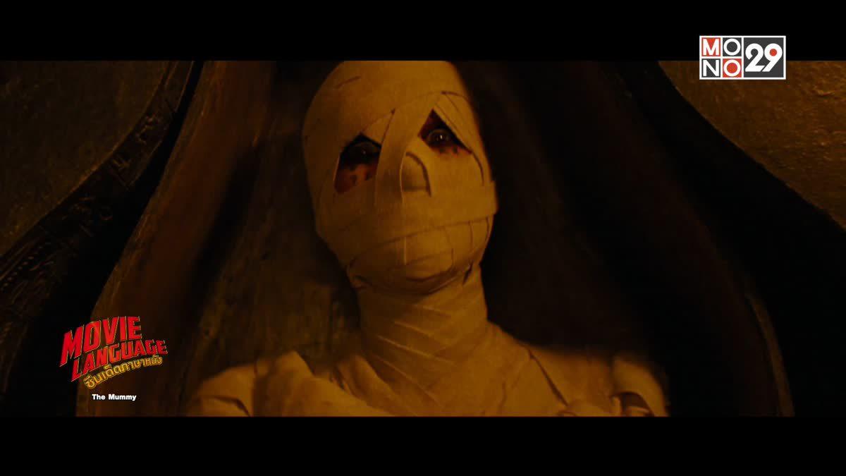 Movie Language ซีนเด็ดภาษาหนัง จากภาพยนตร์เรื่อง The Mummy