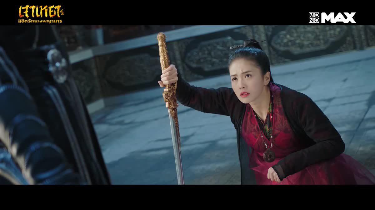 เจาเหยาบุกสำนักเจี้ยนซิน | Zhao Yao เจาเหยา ลิขิตรักนางพญามาร