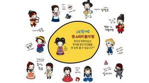 ภาษาเกาหลี 10 คำศัพท์เก๋ๆ วลีฮิต คำแสลง