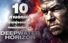 10 คำบอกเล่าจากผู้รอดชีวิตก่อนเป็นหนังเรื่อง Deepwater Horizon