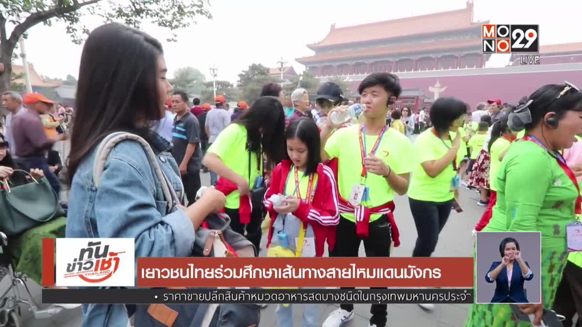 เยาวชนไทยร่วมศึกษาเส้นทางสายไหมแดนมังกร