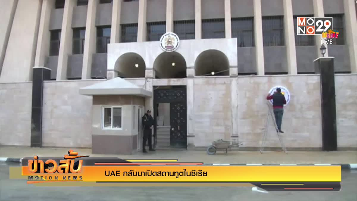 UAE กลับมาเปิดสถานทูตในซีเรีย