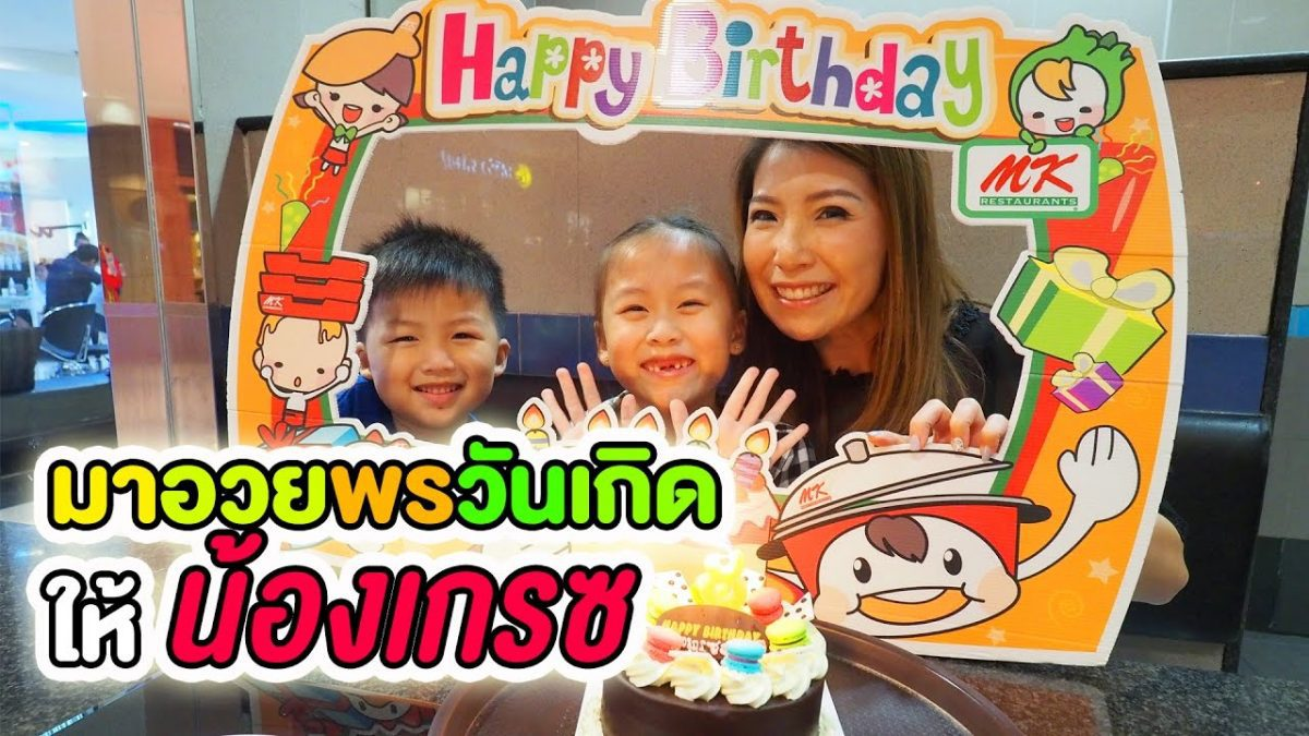 27 พ.ย. 59 วันเกิดน้องเกรซอายุ 8 ปี มาร่วมอวยพรวันเกิดกัน
