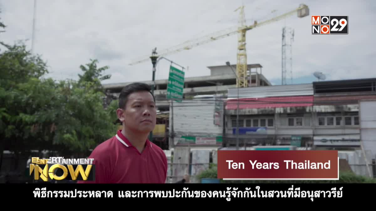 Movie Review : Ten Years Thailand