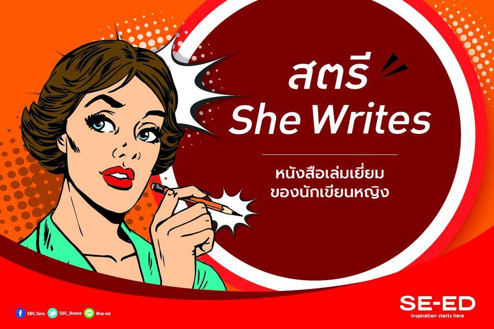สตรี She Writes กับ 5 หนังสือเล่มเยี่ยม