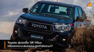 Toyota ซุ่มจดชื่อ GR Hilux หรือรถกระบะสมรรถนะสูงกำลังจะมา?
