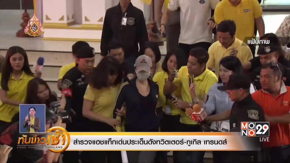 ทันข่าวเช้า Good Morning Thailand 21-06-62
