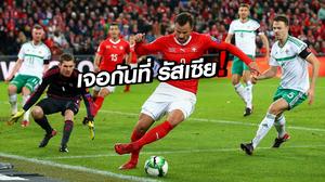 ผลบอล : กินบุญเก่า!! สวิตเซอร์แลนด์ เปิดบ้านเจ๊า ไอร์แลนด์เหนือ 0-0 ลิ่วบอลโลก 2018