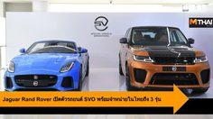 Jaguar Rand Rover เปิดตัวรถยนต์ SVO สุดหรูพร้อมจำหน่ายในประเทศไทยถึง 3 รุ่น