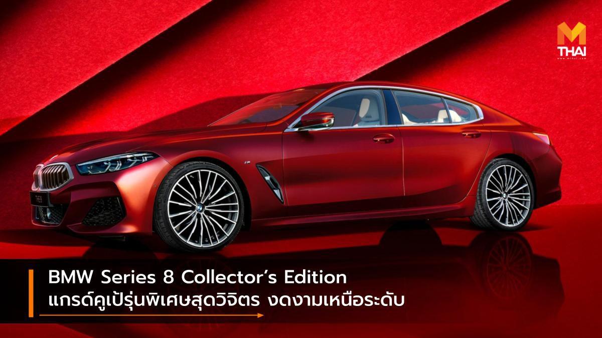 BMW Series 8 Collector's Edition แกรด์คูเป้รุ่นพิเศษสุดวิจิตร งดงามเหนือระดับ