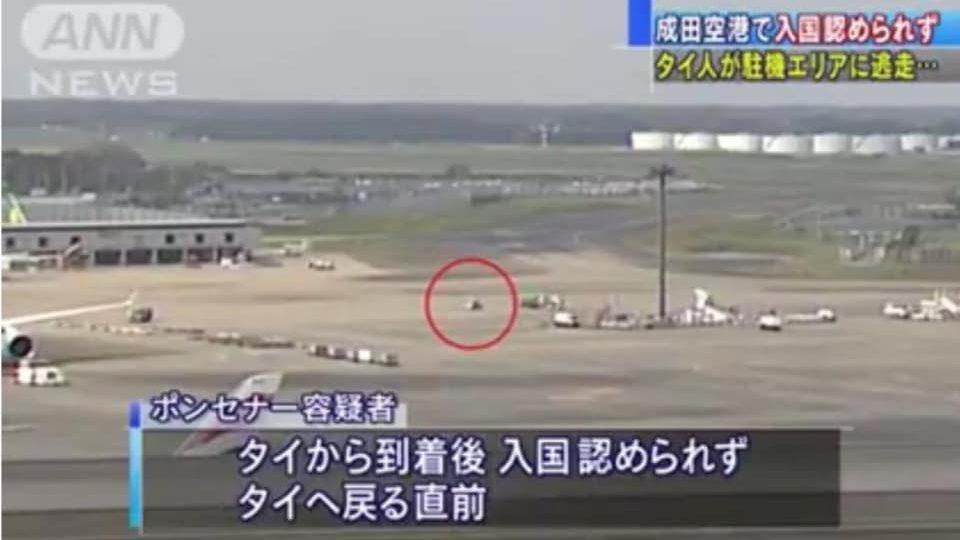 สื่อญี่ปุ่นตีข่าว คนไทยหนี ตม. ในสนามบินนาริตะ