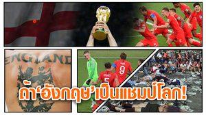 ฟุตบอลคัมมิ่งโฮม! 20 สิ่งที่จะเกิดขึ้นหาก อังกฤษ คว้าแชมป์ ฟุตบอลโลก 2018