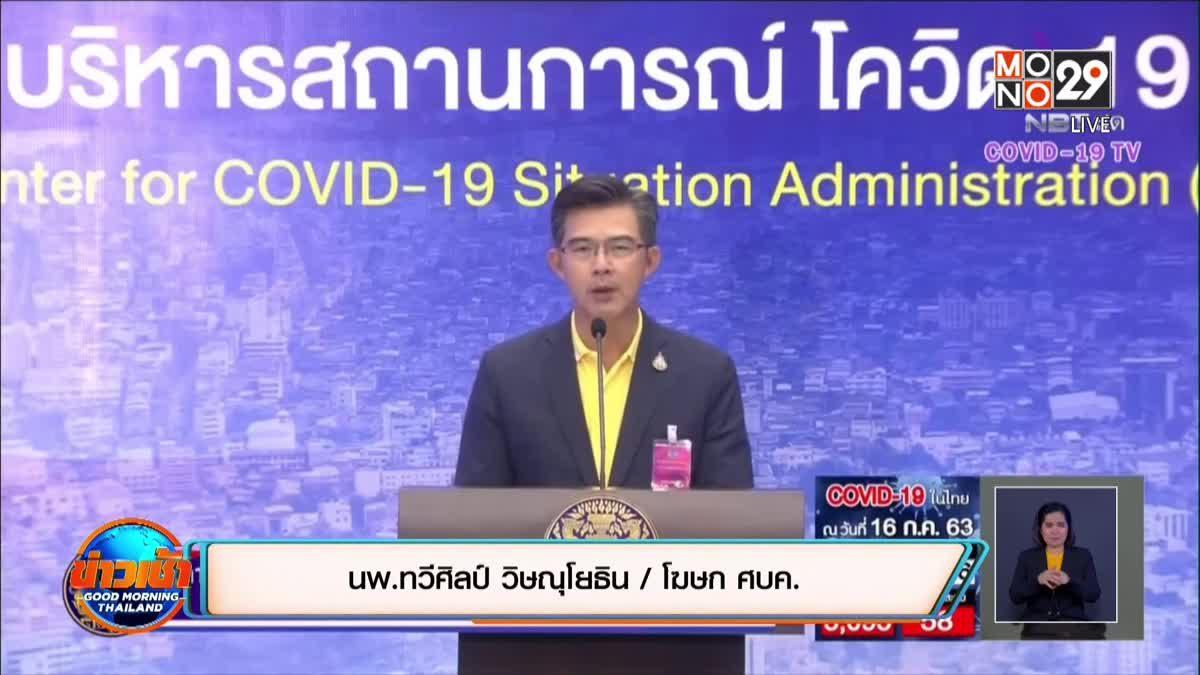 """""""หมอทวีศิลป์"""" ขอโทษคนไทย ย้ำจะดึงความเชื่อมั่นกลับมา"""