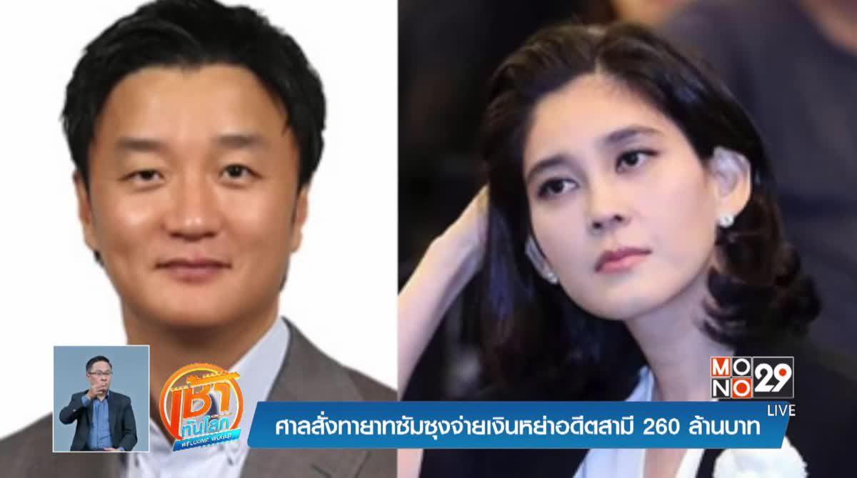 ศาลสั่งทายาทซัมซุงจ่ายเงินหย่าอดีตสามี 260 ล้านบาท