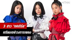 เก่ง ธชย ส่งเด็กในสังกัด 'ทศเกิร์ล' เมทัลเกิร์ลกรุ๊ป วงแรกของเมืองไทย