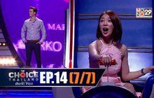 THE CHOICE THAILAND เลือกได้ให้เดต EP.14 [7/7]