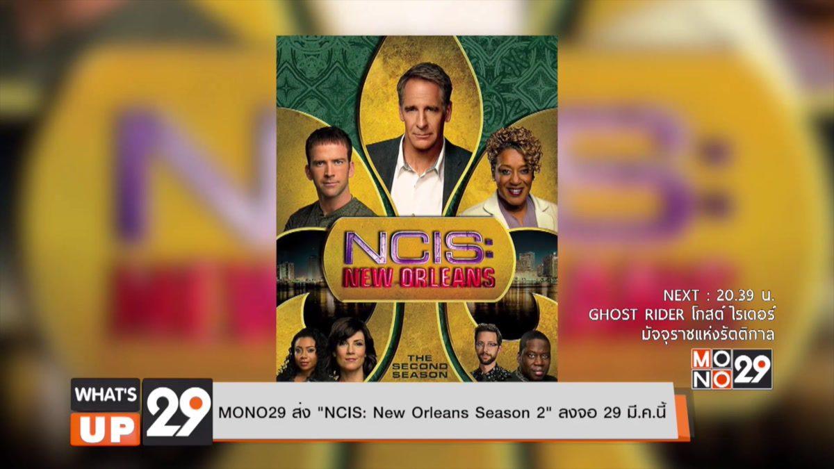 "MONO29 ส่ง ""NCIS: New Orleans Season 2"" ลงจอ 29 มี.ค.นี้"