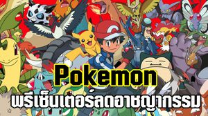 สุดน่ารักเมื่อ Pokemon เป็นพรีเซ็นเตอร์ป้องกันอาชญากรรม!!