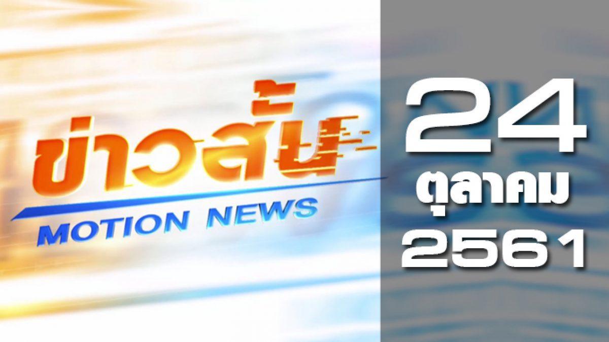 ข่าวสั้น Motion News Break 1 24-10-61