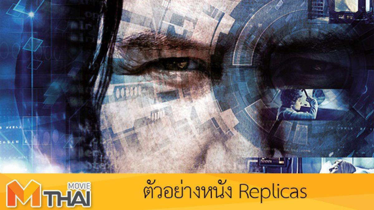 ตัวอย่างหนัง Replicas พลิกชะตา เร็วกว่านรก