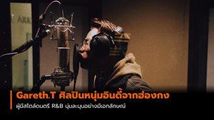 """ทำความรู้จัก Gareth.T ศิลปินหนุ่มฮ่องกง R&B พร้อมแนะนำเพลงใหม่ """"best me i can"""""""