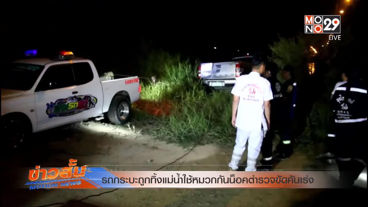รถกระบะถูกทิ้งแม่น้ำใช้หมวกกันน็อคตำรวจขัดคันเร่ง