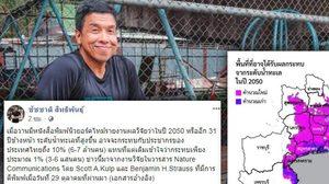 ชัชชาติ แนะวิธีป้องกัน พื้นที่ของไทยบางส่วน จมบาดาลในอีก 30 ปีข้างหน้า