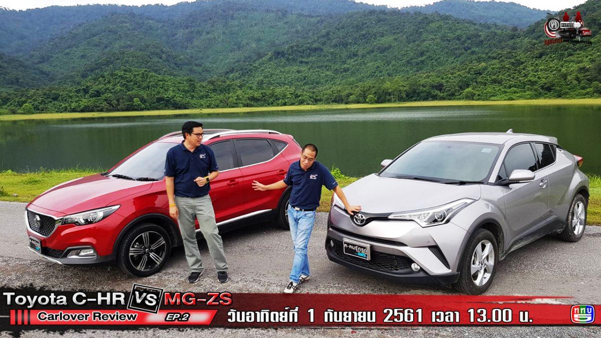 รายการ ฅ-คนรักรถ Toyota C-HR Vs MG ZS Ep.2
