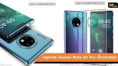 เผยเคส Huawei Mate 30 Pro มาพร้อมกับโมดูลกล้องทรงกลมด้านหลัง