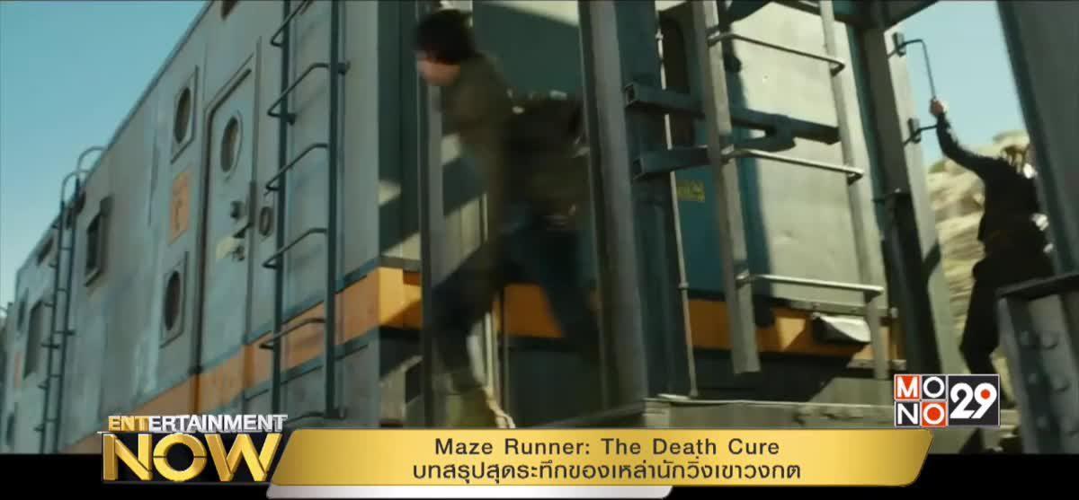 Maze Runner: The Death Cure บทสรุปสุดระทึกของเหล่านักวิ่งเขาวงกต