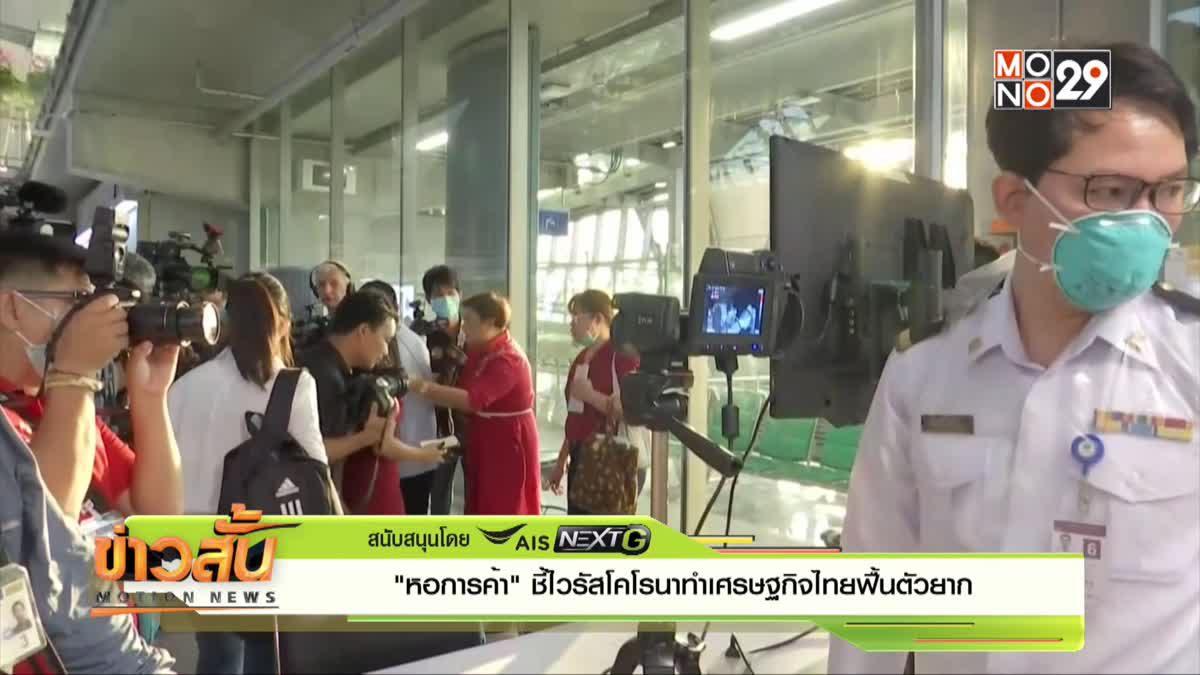 """""""หอการค้า"""" ชี้ไวรัสโคโรนาทำเศรษฐกิจไทยฟื้นตัวยาก"""