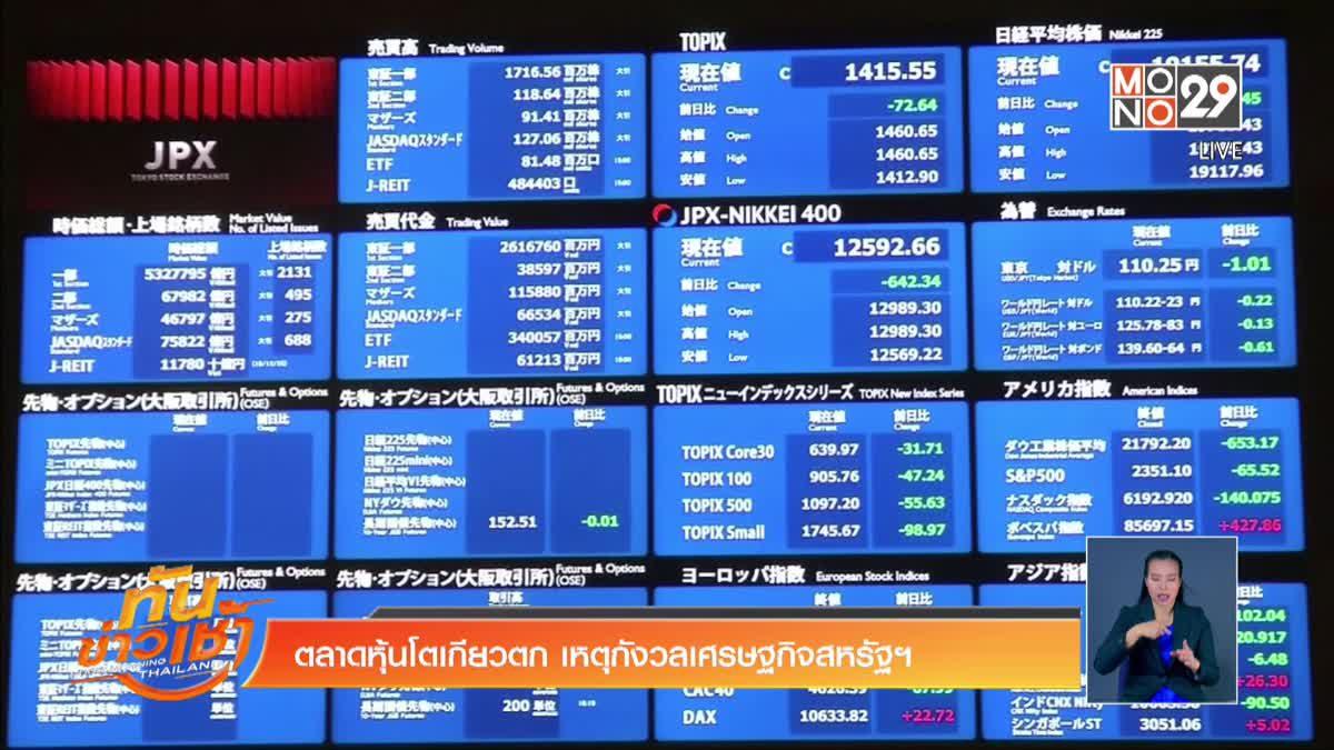 ตลาดหุ้นโตเกียวตก เหตุกังวลเศรษฐกิจสหรัฐฯ