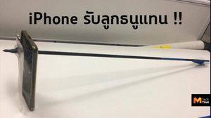 รอดปาฏิหารย์ iPhone ช่วยชีวิตชายชาวออสเตรเลียจากการถูกยิงด้วยธนู