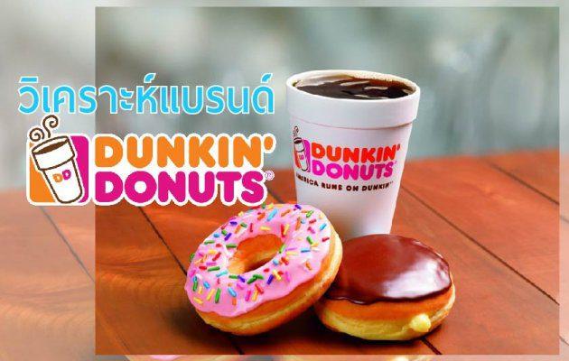 วิเคราะห์แบรนด์อาหาร Dunkin Donuts โดย อ.แพธ ลูกแก้วเทพเจ้าไอยคุปต์