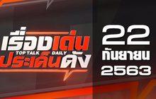 เรื่องเด่นประเด็นดัง Top Talk Daily 22-09-63