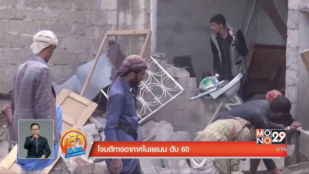 โจมตีทางอากาศในเยเมน ดับ 60